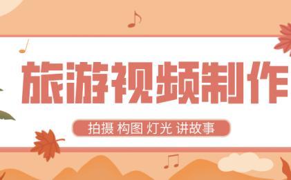 旅游视频制作教程 带中文字幕