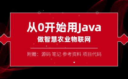 从0开始用Java做智慧农业物联网