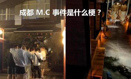 成都 M.C 事件是什么意思?成都M.C是怎么回事