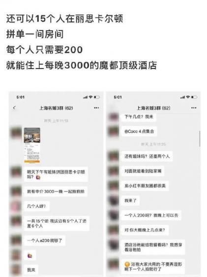 """""""上海名媛群""""曝光 40个人拼单一间房只为拍照发朋友圈"""