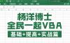 全民一起VBA基础+提高+实战全套教程