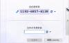 远程协助软件 TrustViewer v2.3.0