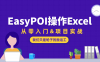 EasyPOI操作Excel从零入门及项目实战