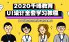 2020千峰教育UI设计全套学习教程