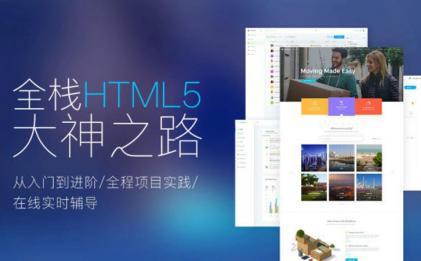 Web前端全栈HTML5+大神之路全程项目实践
