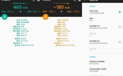 充电评测v3.32高级版app