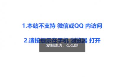 微信QQ浏览器打开网站提示跳转源码