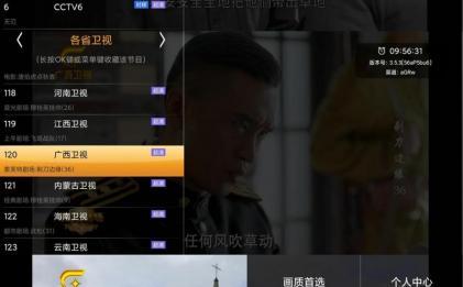 安卓HDP直播v3.5.3绿化版app