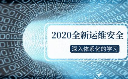 2020全新运维安全深入体系化的学习