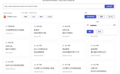 淘宝卖家福利 AI一键生成电商营销文案