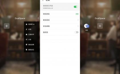 DualSpace v3.2.4应用双开app绿化版