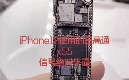 iPhone12用的什么基带?高通X55基带