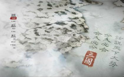 《全面战争:三国》全DLC简体中文版游戏下载