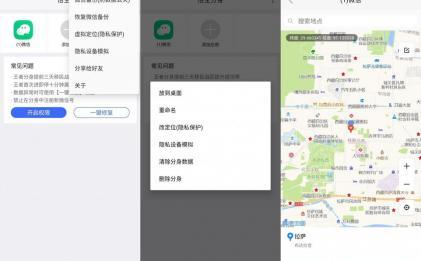 安卓悟空分身v4.6.5绿色版app下载