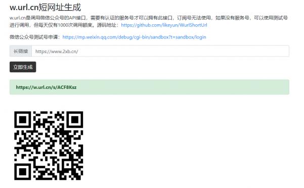 腾讯短网址w.url.cn一键生成源码