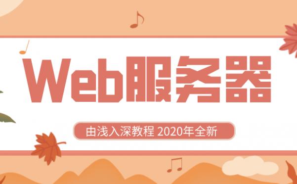 2020全新Web服务器由浅入深