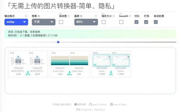 webp2jpg格式图片转换源码