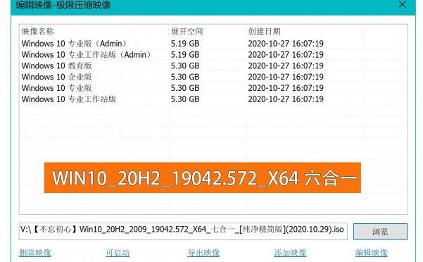不忘初心Windows10精简版系统镜像合集
