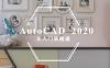 AutoCAD 2020入门到精通全套视频教程
