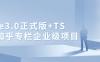 Vue3.0+TS仿知乎专栏项目实战