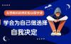 赵昱鲲哈佛积极心理学课 学会为自己做选择
