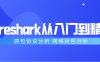 Wireshark抓包视频教程从入门到精通