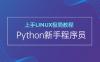 新手零基础Python程序员上手Linux极简教程