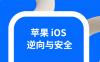 苹果iOS逆向与安全 实战演示