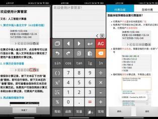安卓计算管家v4.3.1专业版