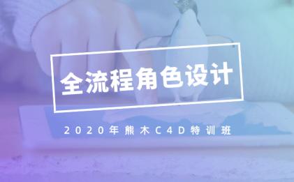 2020年熊木C4D角色设计特训班全套教程
