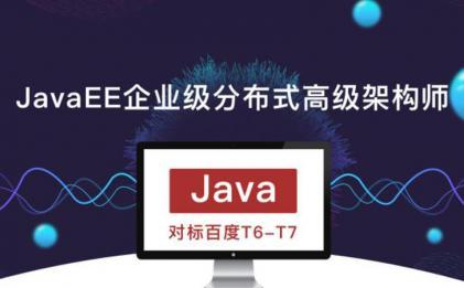 JavaEE企业级分布式高级架构师全套教程