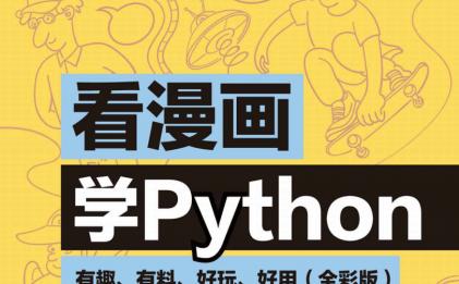 看漫画学Python:有趣有料好玩好用