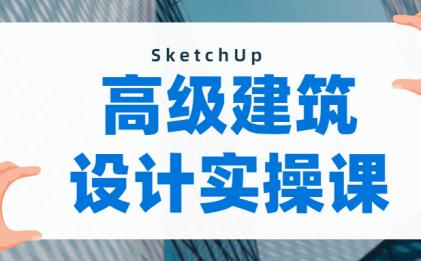 SketchUp高级建筑建模设计实操课:做出曲面模型