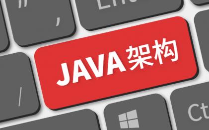 Java架构师40周成长直通车