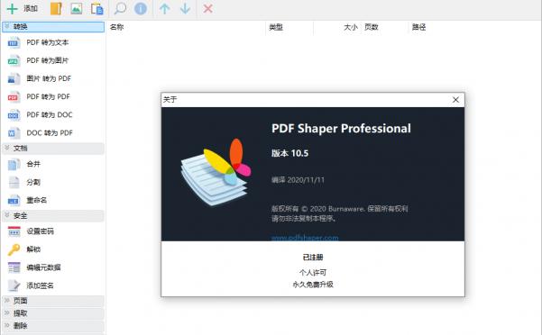 PDF格式转换器PDF Shaper v10.6 单文件版