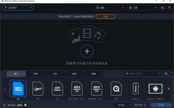 视频格式转换软件Movavi Video Converter v21.0