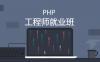 零基础PHP工程师就业班