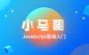 小马哥JavaScript零基础基础入门视频课程