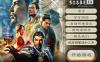 《三国志14》威力加强简体中文全DLC版