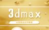 3dmax全套设计师黄金自学教程