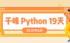 2020千锋教育Python 19天速学课程