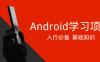 Android学习项目基础知识入行必备