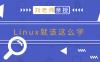 刘老师亲授Linux就该这么学