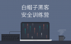 Web安全基础知识:白帽子黑客安全训练营