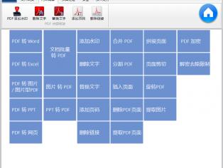 PDFdo PDF Converter v3.5 PDF格式转换