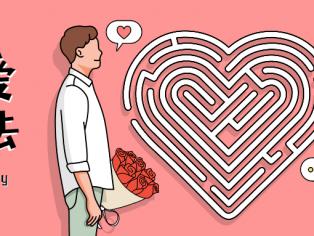 魅力男神打造系列之恋爱方法