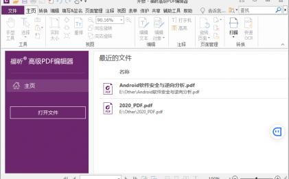 福昕PDF编辑器v10.1.1绿色版
