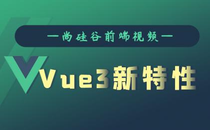 尚硅谷Vue3.0新特性前端自学视频教程