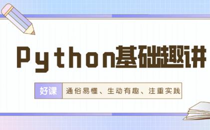 万门Python基础趣讲零基础快速入门