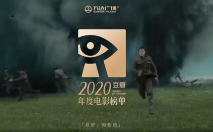 2020豆瓣年度电影榜单